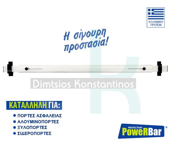 POWERBAR ΜΠΑΡΑ ΑΣΦΑΛΕΙΑΣ